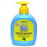 Шампунь детский Ушастый нянь для мытья волос и тела (300 миллилитров)