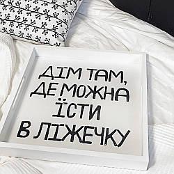 Піднос дерев'яний з принтом, Дім там, де можна їсти в ліжечку (PDN_19M019_WH)
