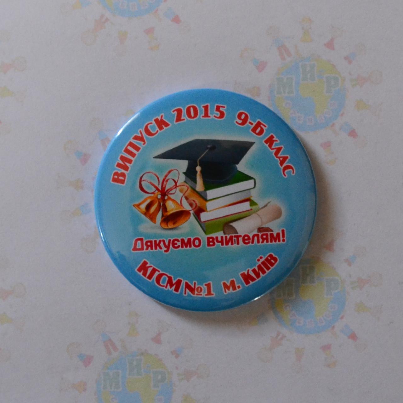 Значок Выпускник учебного заведения