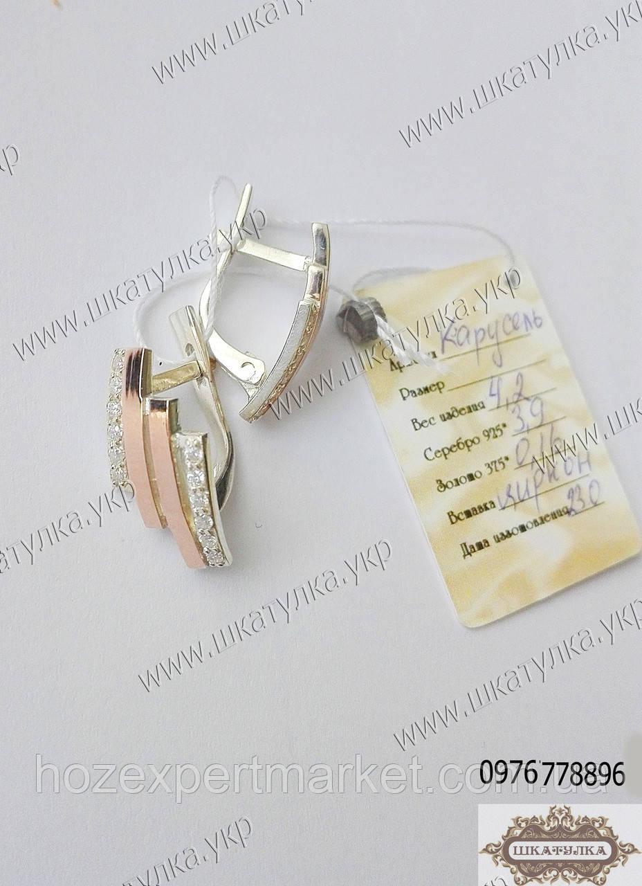 Серьги серебряные с золотом и фианитами Карусель