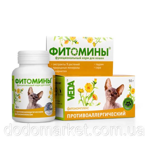 Фитомины с противоаллергическим фитокомплексом для кошек