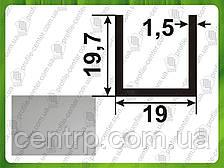Алюминиевый П-профиль (швеллер) Серебро (анод), 19.7х19х19.7х1.5