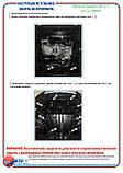 Захист картера двигуна і кпп Renault Dokker 2012-, фото 3