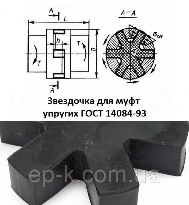 Звездочка 30*60*15 (25 УЗ) ГОСТ 14084-93
