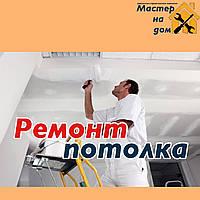 Малярні роботи, ремонт стелі