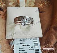 Серебряное кольцо ЛК-0241