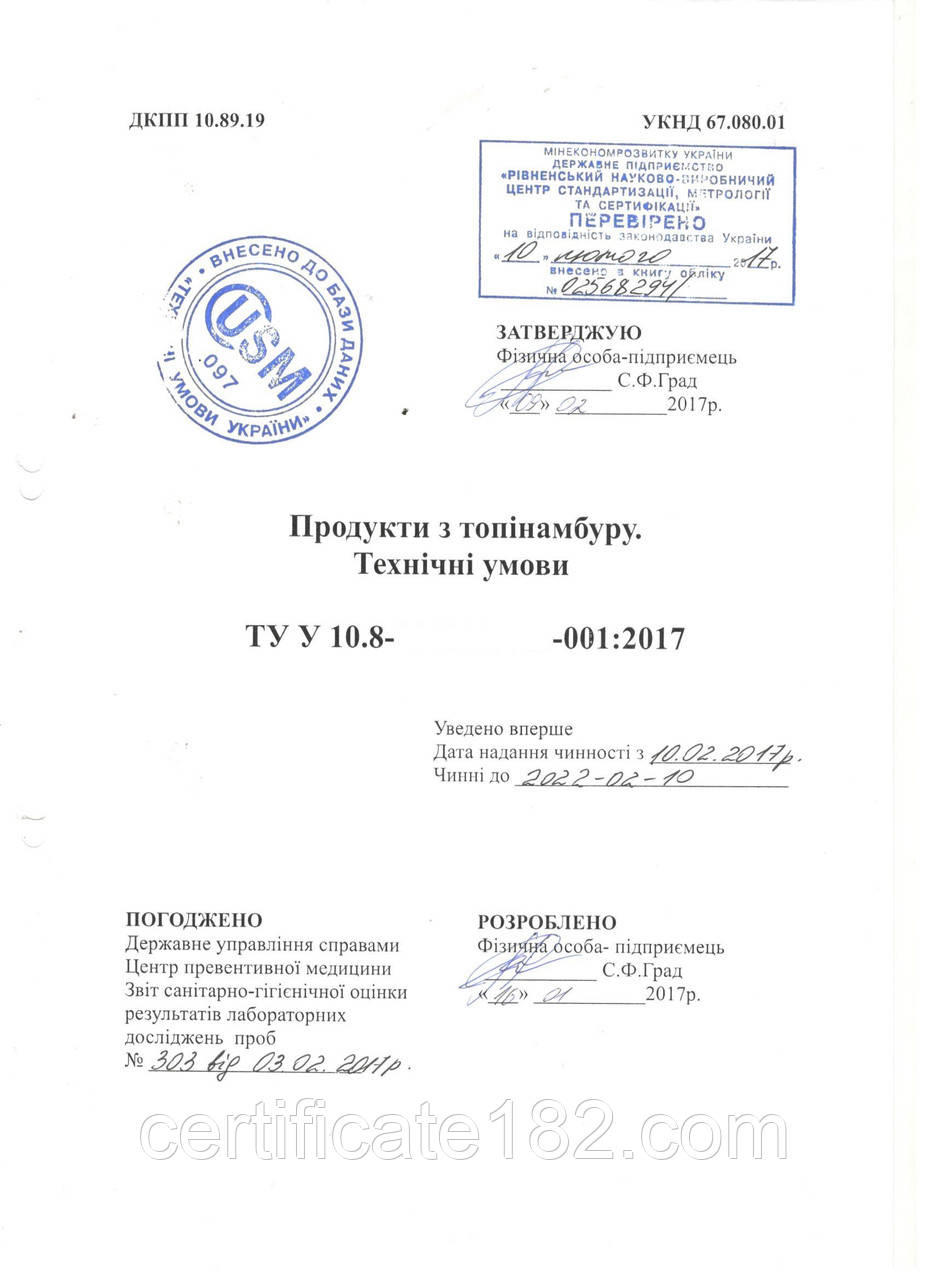 Техниченические условия (ТУ) на продукцию из топинамбура для производства и сертификации