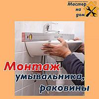 Монтаж умывальника