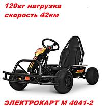 ЭЛЕКТРОКАРТ M 4041-2 нагрузка 120кг, скорость 40км\ч