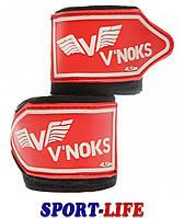 Бинты боксерские  V`NOKS 4,5M ПАРА, Черные, Красные, фото 1