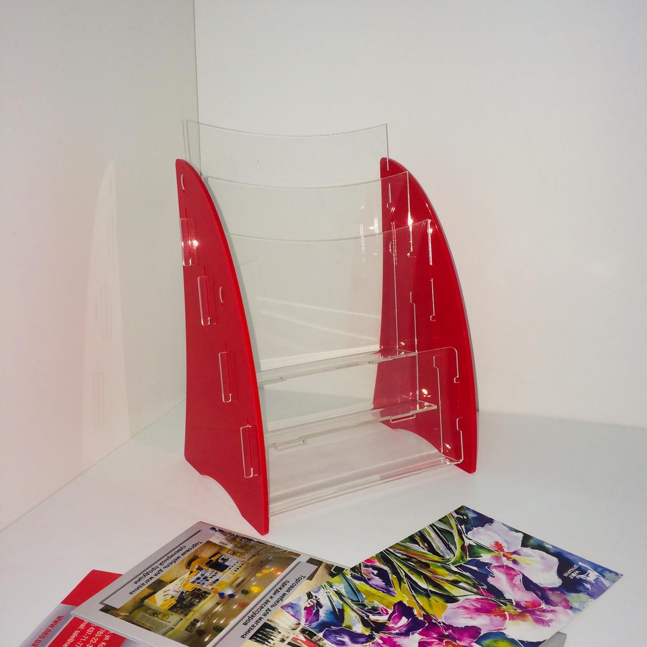 3 х ярусная подставка для буклетов журналов.