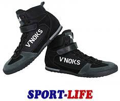 Боксерки V`Noks Grey