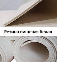 Резина пищевая белая 8 мм 700 х 700 мм
