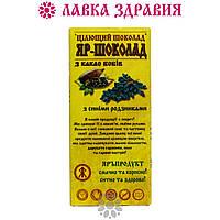 Яръ-шоколад с изюмом, 100 г