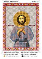ЮМА-517.  Іменна ікона для вишивки бісером Олексій
