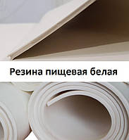 Резина пищевая белая 40 мм 500 х 500 мм