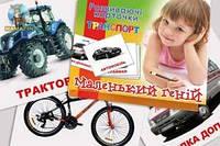 """Набор детских карточек """"Транспорт"""", 15 шт в наборе (укр) 1 Вересня"""