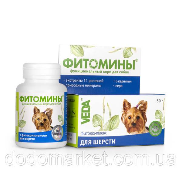 Фитомины з фітокомплексом для вовни для собак