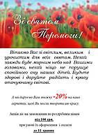 З нагоди СВЯТА ПЕРЕМОГИ!  -20%
