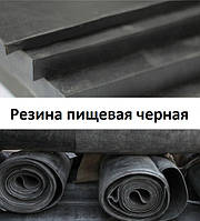 Резина пищевая черная 10 мм, ширина 1000х1000 + 130С⁰