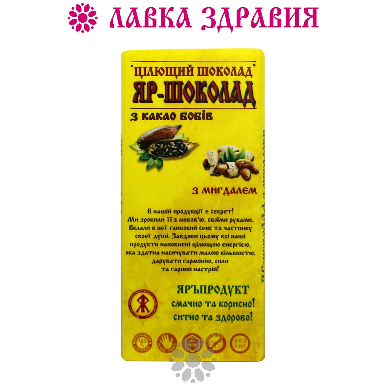 Яръ-шоколад с миндалем, 100 г