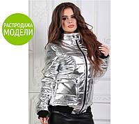 """Женская демисезонная куртка """"Passion""""  Распродажа"""