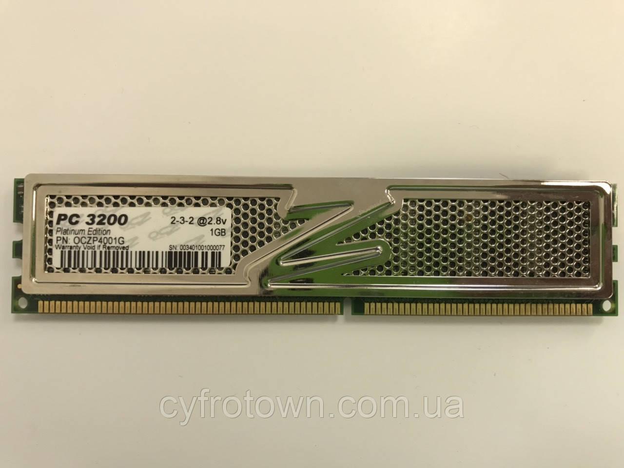 Оперативная память OCZ Platinum Edition 1gb PC2 3200 400MHz універсальна під Intel та AMD ПК бу