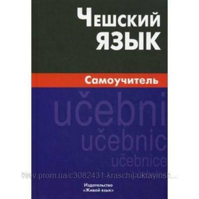 Чешский язык Самоучитель