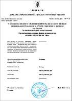 Лицензия строительство