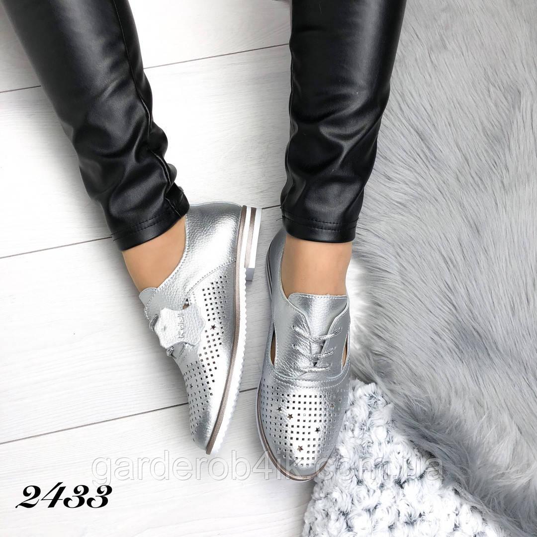 Женские туфли мокасины с перфорацией, натуральная кожа
