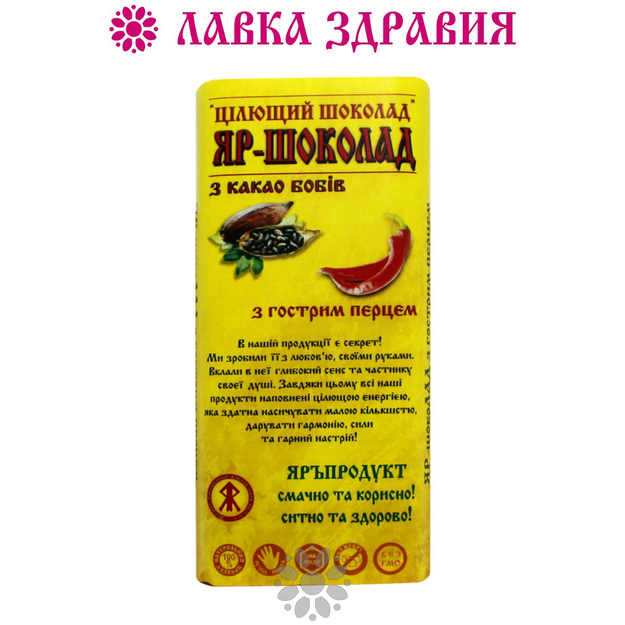 Яръ-шоколад с острым перцем, 100 г