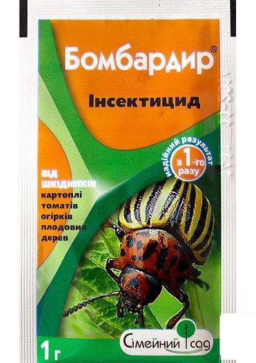 Инсектицид Бомбардир 1 г (лучшая цена купить оптом и в розницу)
