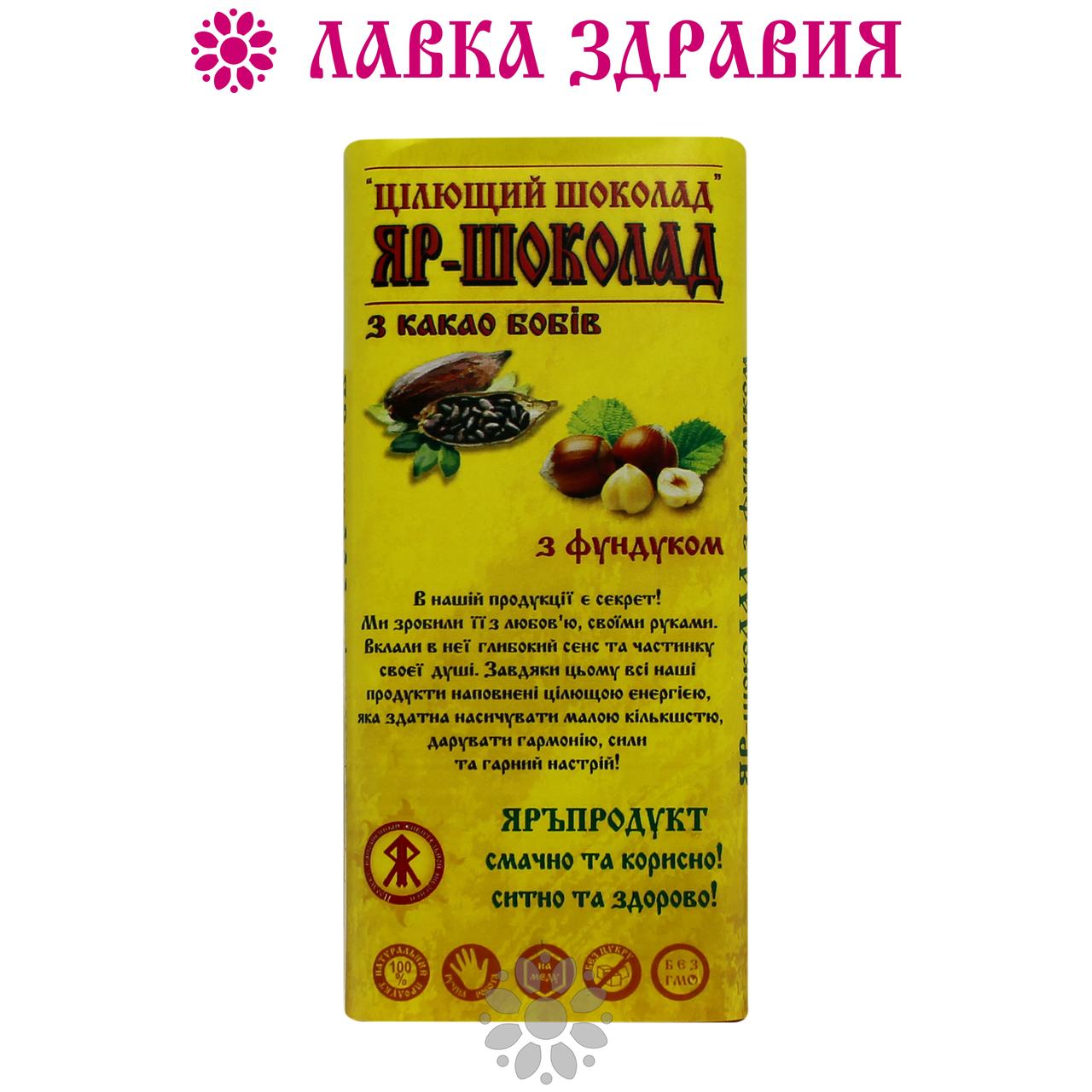 Яръ-шоколад с фундуком, 100 г