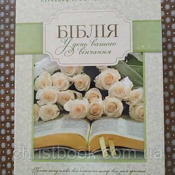 Біблія у день вашого вінчання