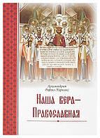 Наша вера – Православная. Архимандрит Рафаил (Карелин), фото 1