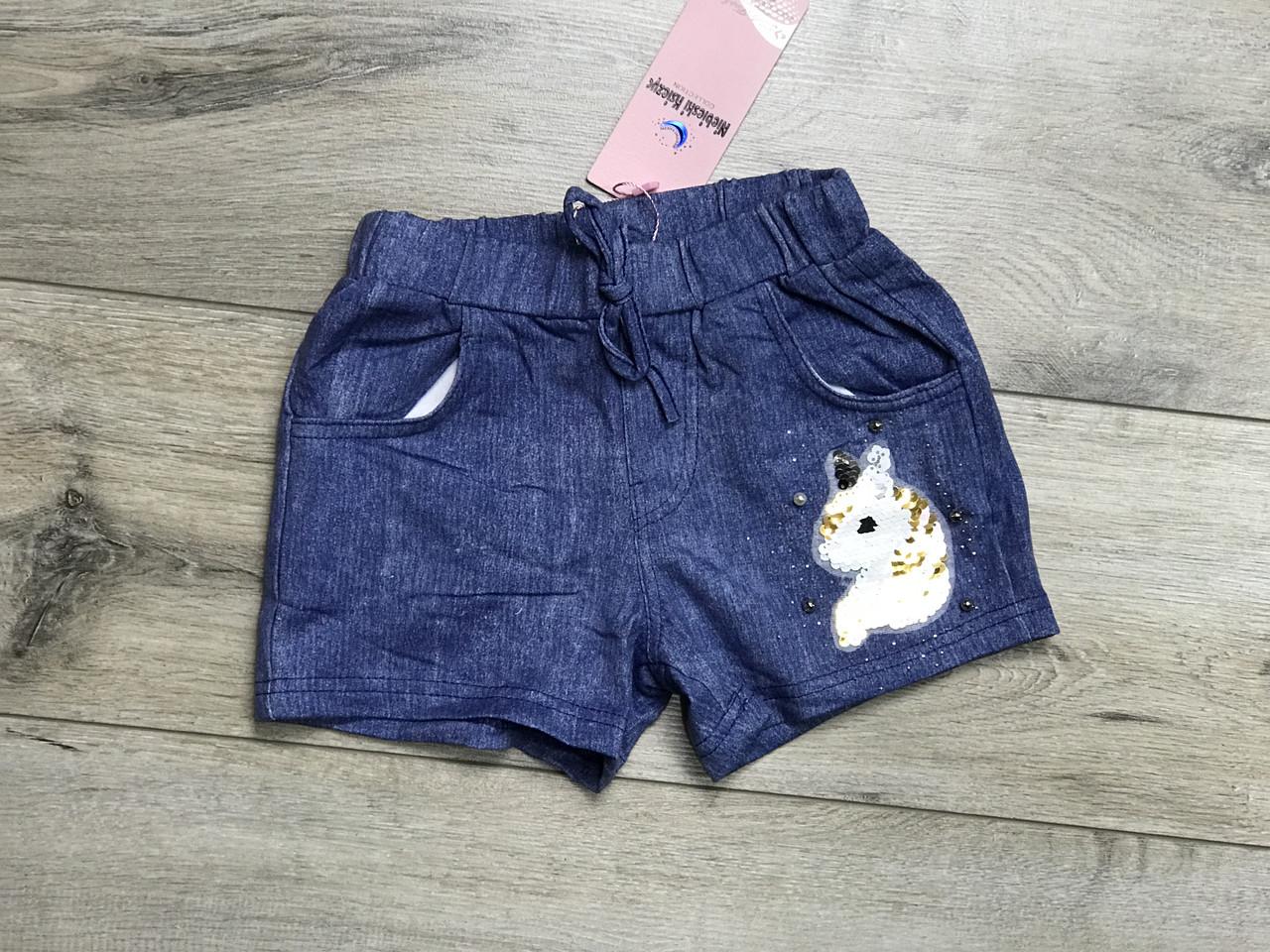 Трикотажные шорты под джинс. ( Паетки перевертыши). 4- 8 лет