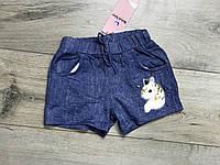 Трикотажные шорты под джинс. ( Паетки перевертыши). 4- 14 лет