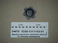 Кришка маслозаливної горловини 5320-Камаз (Росія)