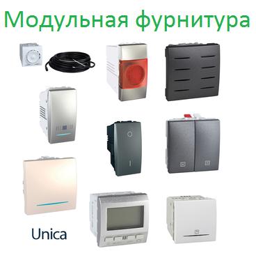 Выключатели Schneider Unica