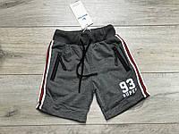 Трикотажные шорты для мальчиков. 4 и 8 лет.