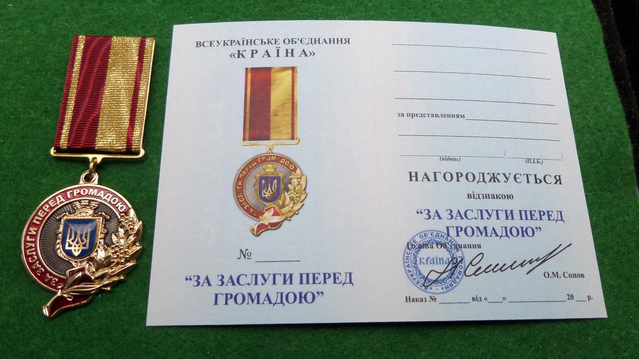 """Медаль """"За заслуги перед громадою"""" з документом"""