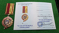 """Медаль """"За заслуги перед громадою"""" з документом, фото 1"""
