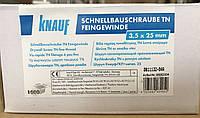Саморез по металлу KNAUF 3,5 мм x 25 мм для гипсокартона (1000 шт./пач), в Днепре