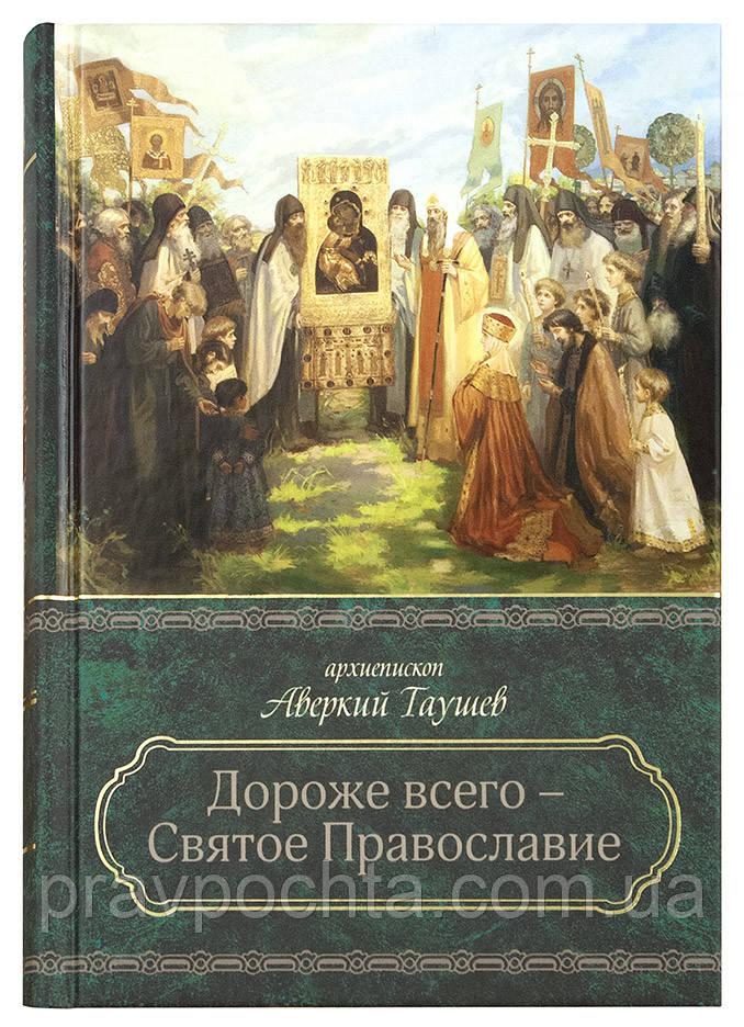 Дороже всего – Святое Православие (в 2 томах). Архиепископ Аверкий (Таушев)
