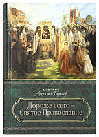 Дороже всего – Святое Православие (в 2 томах). Архиепископ Аверкий (Таушев), фото 1