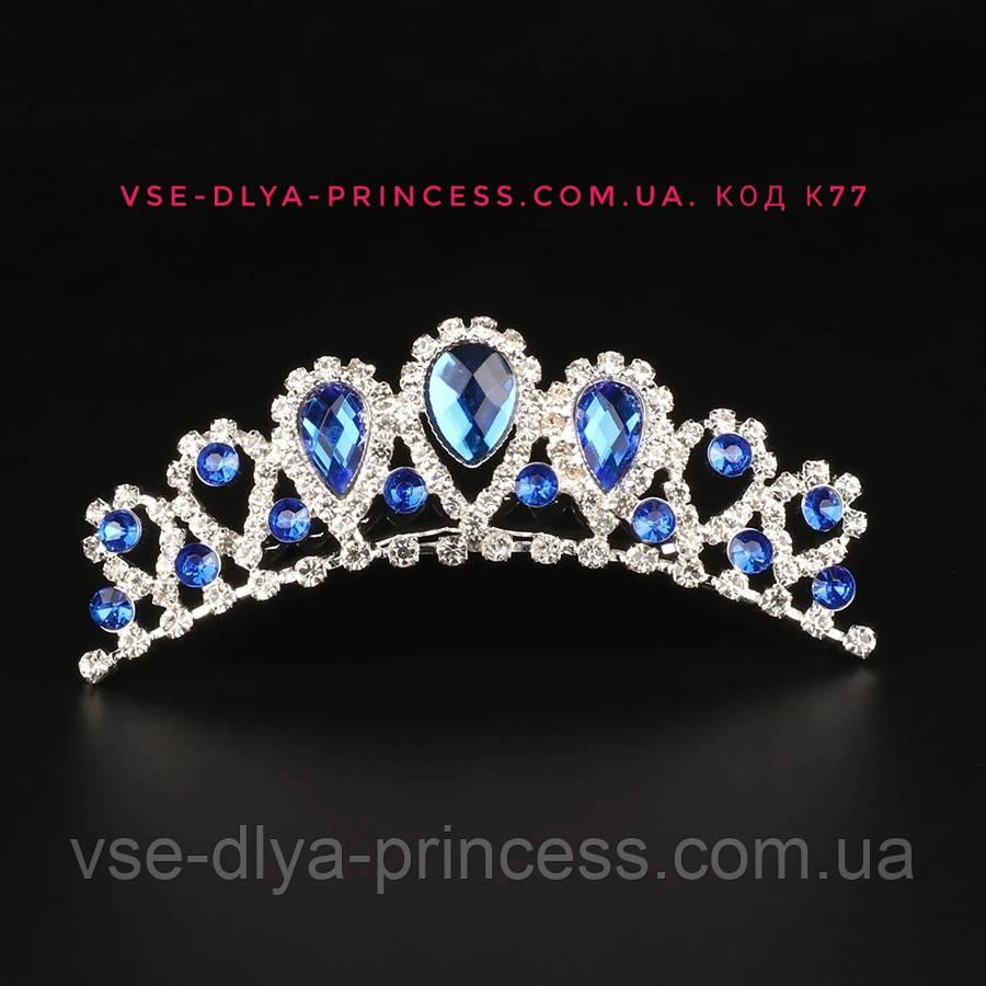 Детская корона с синими камнями, диадема на гребешке, тиара для девочки, высота 3 см.
