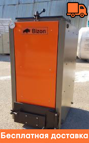 Котел утилизатор шахтный Бизон (Bizon ЕКО) 10 кВт (утепленный). Бесплатная Доставка!