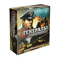 Генералы: Вторая мировая. Стратегическая настольная игра. Hobby World.