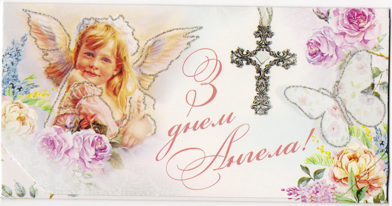 Листівка конверт для грошей.З Днем Ангела