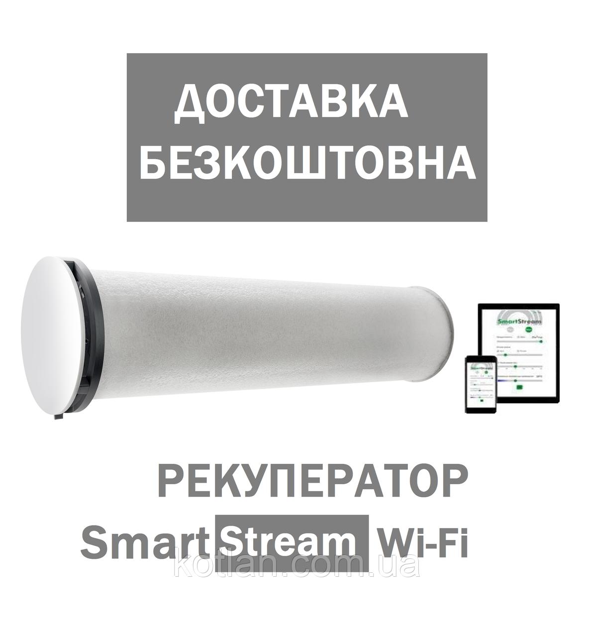 Рекуператор Smart Stream M150 Wi-Fi
